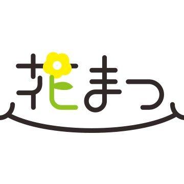 花まつ(株)ジャパンフラワー・コーポレーション@プレゼント企画応募受付中 @Hanamatsucorp