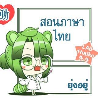 タイ 語 美味しい 若者言葉(スラング)