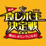 食レポ王決定戦〜俺はレポキングになる!〜