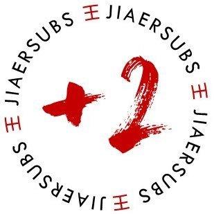 Jiaersubs