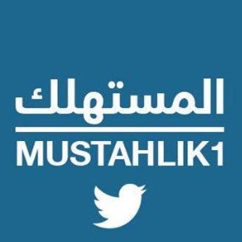 @ALMUSTAHLIK1