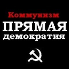Новые коммунисты (@becck13)