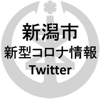 情報 コロナ 新潟 市 市内の新型コロナウイルス感染症患者(市内居住者)の発生状況/南魚沼市ウェブサイト
