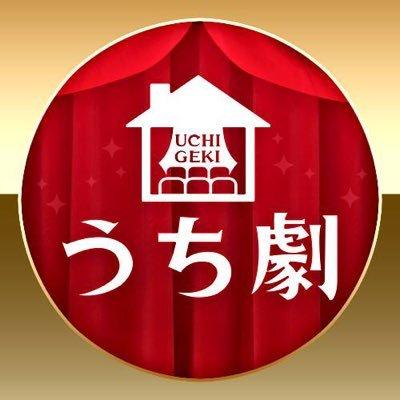 9/27最新作・リモート配信劇場「うち劇」公式
