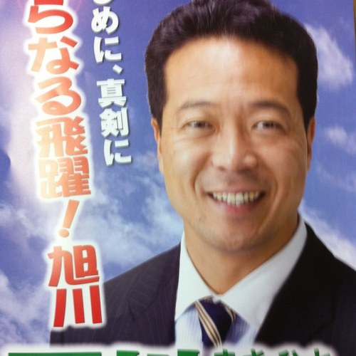 西川将人 (@AsahikawaMasa) | Tw...