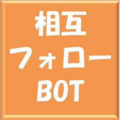 相互フォローBOT @followsougo_bot