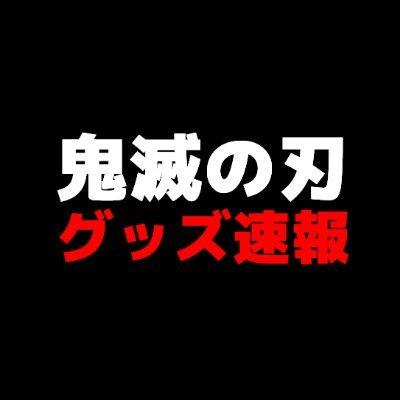 アニメイト オンライン 鬼 滅 の 刃 たまごっち