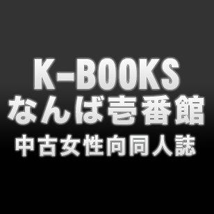 K-BOOKS なんば壱番館3F 女性向中古同人誌
