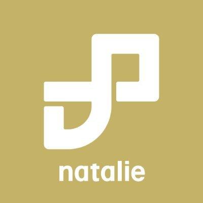 ステージナタリー @stage_natalie