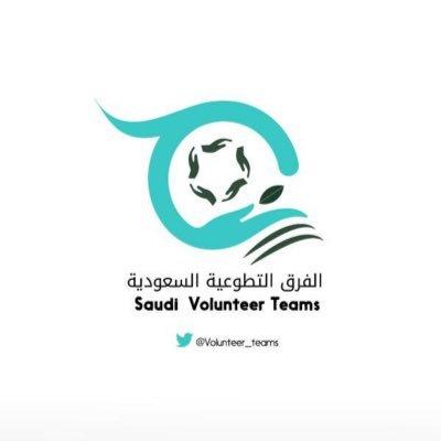 الفرق التطوعيه السعوديه كلنا مسؤول Volunteer Teams Twitter