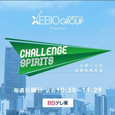ChallengeSpirits(チャレンジスピリッツ)【番組公式】