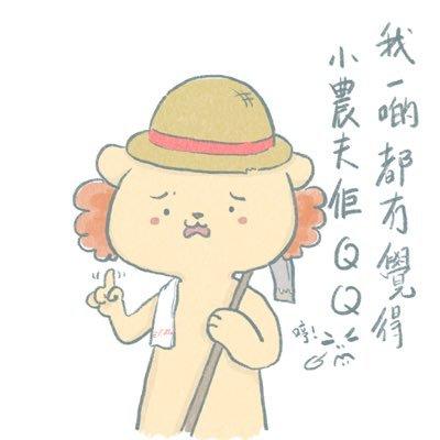 成日打錯字嘅小農夫🧑🏻🌾光復香港同尊重手足可以共存( ・᷄ὢ・᷅ )
