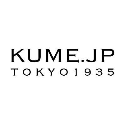 久米繊維工業【KUME.JP】 @kume_tokyo1935