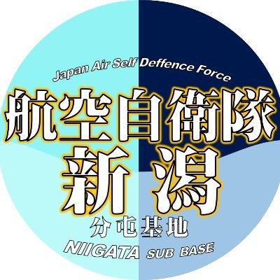 航空自衛隊 新潟分屯基地【公式】