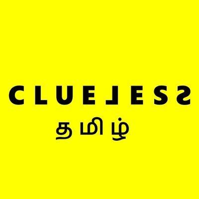 Clueless Tamil