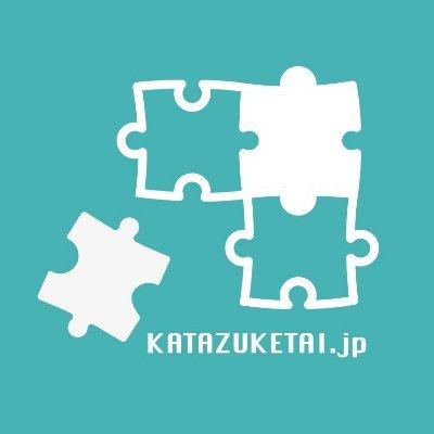 徴用工」問題を考えるために (@katazuketai7) | Twitter