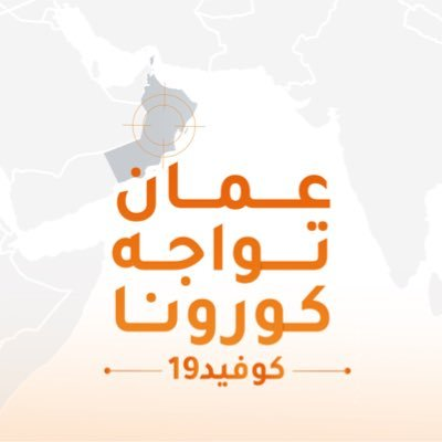 Oman VS Covid19 - عمان تواجه كورونا
