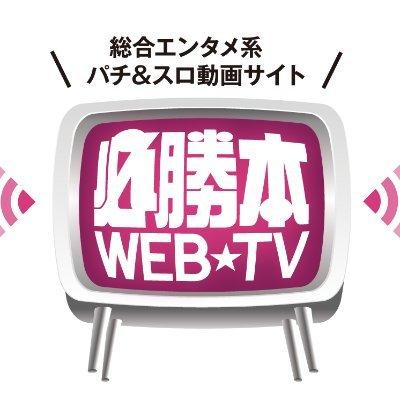 パチンコ・パチスロ必勝本WEB-TV @hisshobon_news