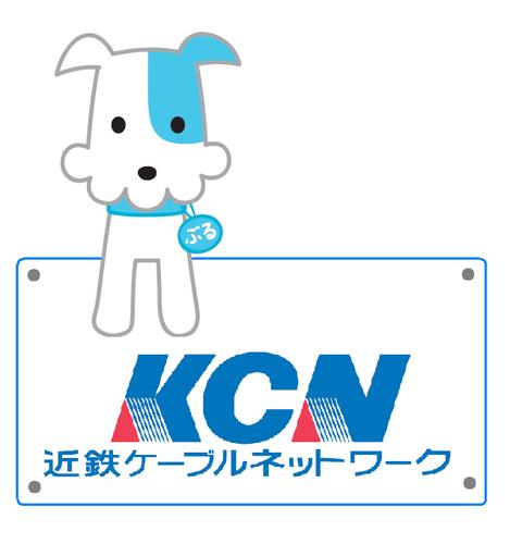 KCN(近鉄ケーブルネットワーク...