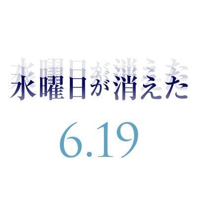 映画『水曜日が消えた』公式 (@wednesday_movie) | Twitter