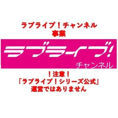 【ラブライブ!チャンネル事業】ラブライブ!クラブ