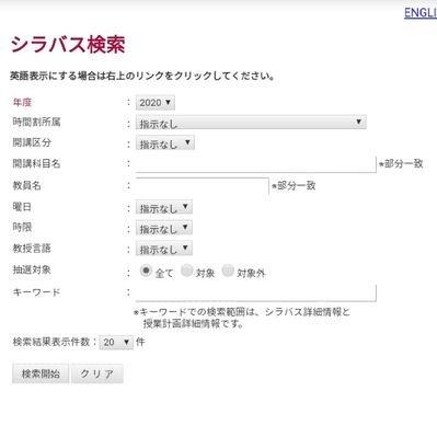 シラバス 生物 科学 部 資源 日本 大学