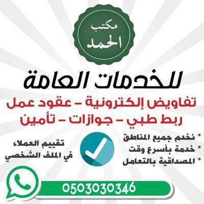 الحمد للخدمات الإلكترونية 7amad346 Twitter