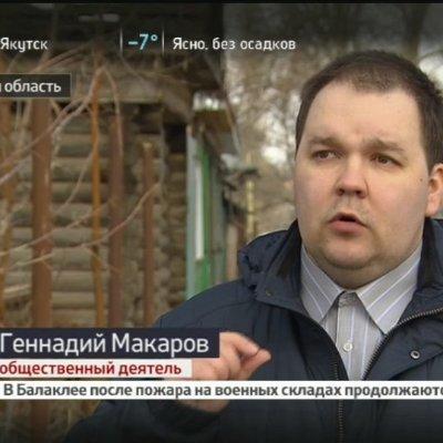 Геннадий Макаров (@PRAVO48)