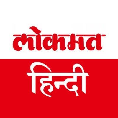 लोकमत हिन्दी