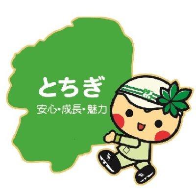 栃木県県土整備部