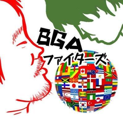ゲーム bga ボード