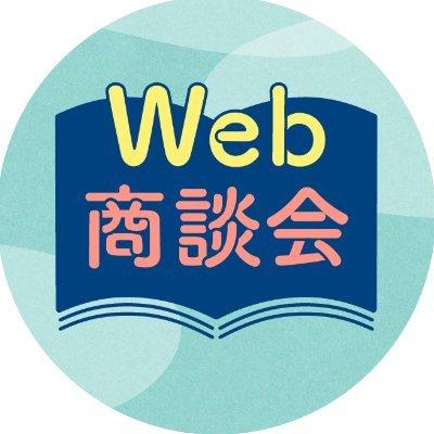 商談 web