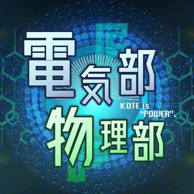 渋谷幕張 中学電気部・高校物理部 @shibumaku_pclub