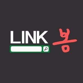 링크봄 LINKBOM