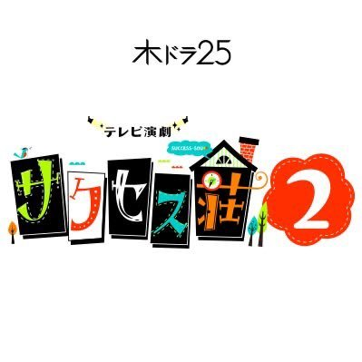 サクセス荘 🏡 テレビ東京木ドラ25 【公式】