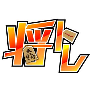将棋 トレーニング の 棋士 藤井 聡太