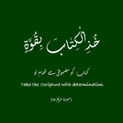 Qur'an Connector