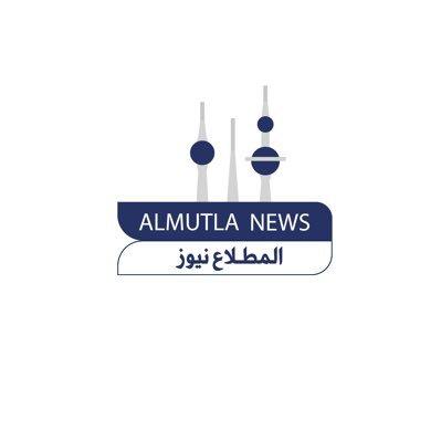 ALMUTLA_NEWS | المطلاع_نيوز