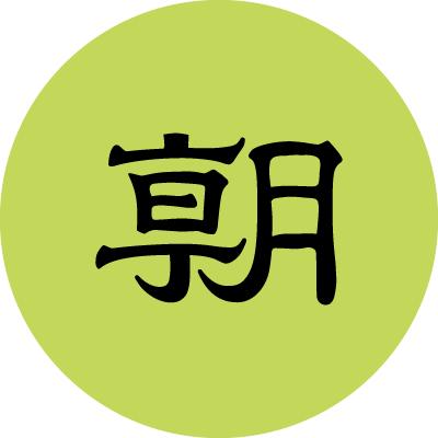 朝日新聞社会部