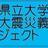 奈良県立大学東北大震災義援金プロジェクト