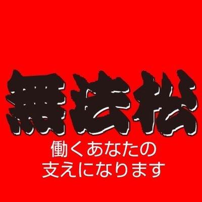 熊本 無法 松
