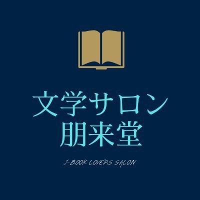 文学サロン 朋来堂
