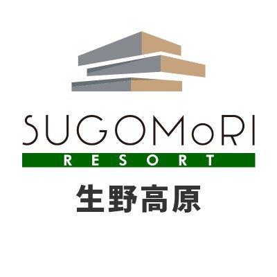 リゾート 高原 sugomori 生野