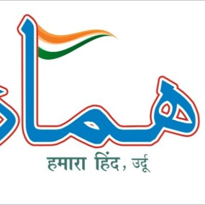 HamaraHind ہمارا ہند (#Urdu #News) (# اردو # نیوز)