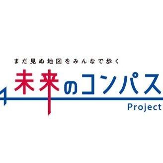 未来のコンパスProject