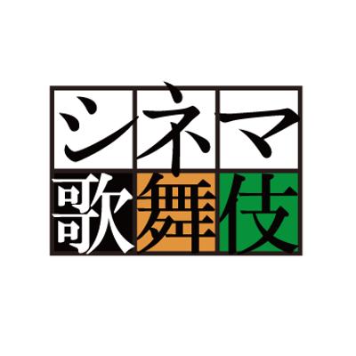 シネマ歌舞伎 映画館で観る歌舞伎🎥