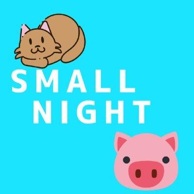 SMALLNIGHT(スモールナイト)チャンネル