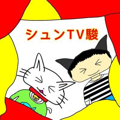 シュンTV駿【UUUM SPAAAK 所属】/第七回質問コーナー10月16日開催!!