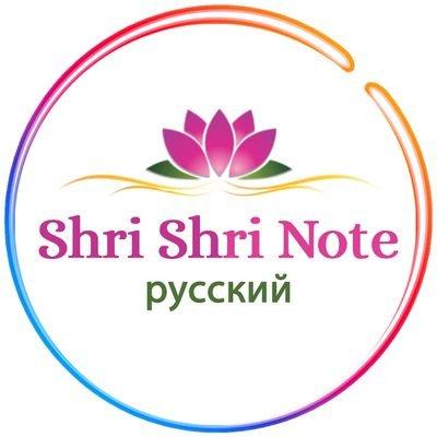 Sri Sri Note Russia (@SriSriNoteRus)
