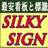 シルキー・サイン
